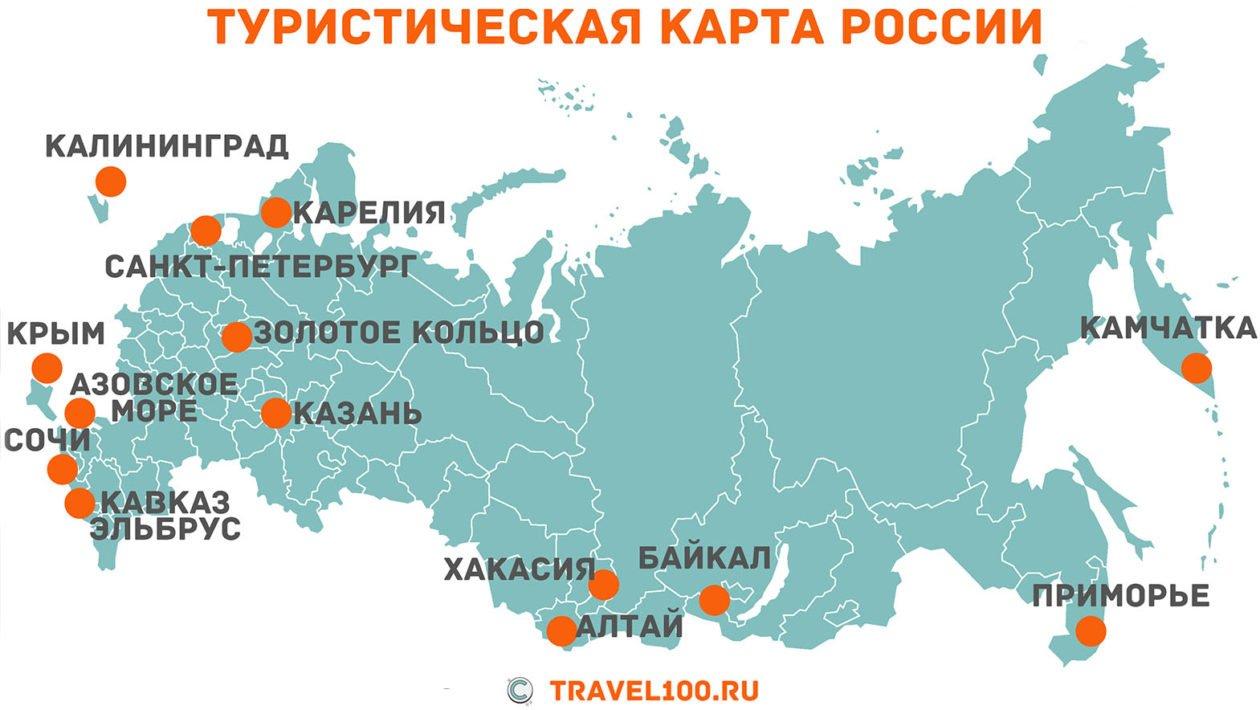 turisticheskaya-karta-rossii