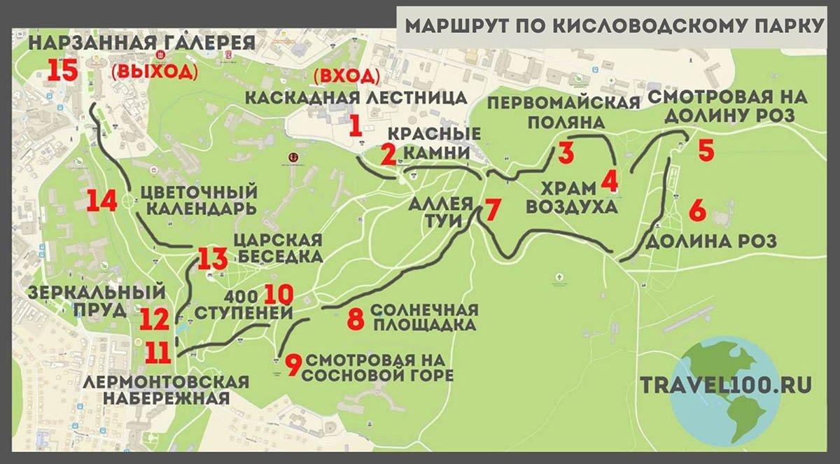 marshrut-karta-po-kislovodskomy-parku